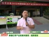 新疆红枣产业发展关键词:提质增效