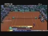 [网球]戴维斯杯冠军 西班牙和捷克竞争