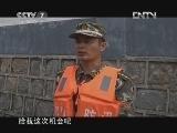 《中国武警》 20120923 风雨中我们生死与共