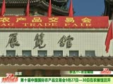 第十届中国国际农产品交易会<br>9月27日—30日在农展馆召开