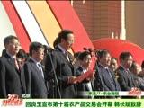 回良玉宣布第十届<br>农产品交易会开幕 韩长赋致辞
