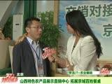 山西特色农产品展示直销中心<br>拓展京城百姓餐桌