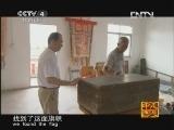 《走遍中国》20120928中国古镇39南朗:孙中山1912
