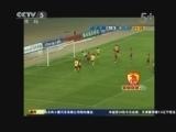 [亚冠]广州恒大对阵伊蒂哈德的亚冠生死线