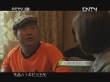 《茶叶之路》 20121001 第八十五集 茶商后人