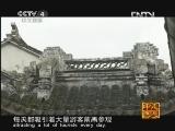 《走遍中国》20121003中国古镇(43)东山:水孕天赐