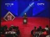 百家讲坛   大国医 - 农业天地 - 农业天地的博客