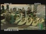 《中华民族》 20121009 玉石解码 第一集