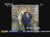 <a href=http://sports.cntv.cn/20121010/106763.shtml target=_blank>众球星忙里偷闲 感受中国风土人情</a>