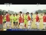 [国内足球]健力宝青年队20年后感恩再相聚