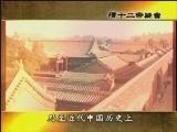 《百家讲坛》 清十二帝疑案之光绪(下)