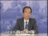 《百家讲坛》 清十二帝疑案之同治(中)