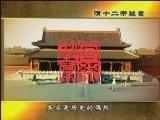 《百家讲坛》 清十二帝疑案之宣统