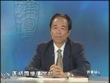 《百家讲坛》 清十二帝疑案之咸丰(下)