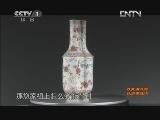 [寻宝]走进木雕之都东阳(下)(20121020)