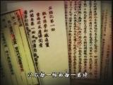 《百家讲坛》 刘心武揭秘红楼梦 妙玉排序之谜(上)