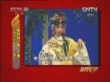 [跟我学]京剧《红娘》片断 20121023