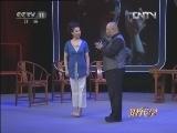 《跟我学》 20121024 常秋月教唱京剧