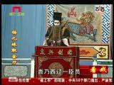 《杨九妹取金刀》第一场 杨洪挡道 看戏 - 厦门卫视 00:14:08