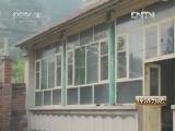 [经济与法]八旬老太离婚记(20121025)