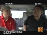 《走遍中国》20121025中国古镇65 新平堡镇:边关要隘
