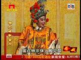 《杨九妹取金刀》第三场 宗保抗旨 看戏 - 厦门卫视 00:14:01