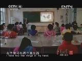 《探索·发现(亚洲版)》 20121025 手艺Ⅱ—— 毛猴百态