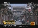 《走遍中国》20121028中国古镇(68)会理镇:丝绸军镇