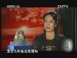 《中华民族》 20121030 玉石解码 第四集