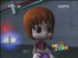 天眼智战 41 动画大放映-动画连连看 20121030