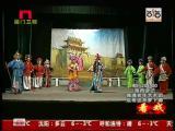 《杨九妹取金刀》第十四场 兄妹会战 看戏 - 厦门卫视 00:04:49