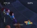 天眼智战 42 动画大放映-动画连连看 20121031