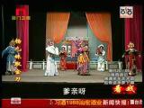 《杨九妹取金刀》第十九场 班师回朝 看戏 - 厦门卫视 00:07:02