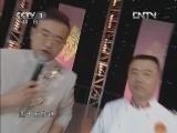 《中国味道》 20121102