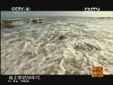 《走遍中国》20121105中国古镇(75)崖城镇:天涯福地