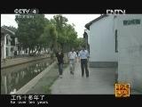 《走遍中国》20121107中国古镇(78)练塘镇:天赐茭香