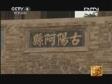 《走遍中国》20121109中国古镇(80)大阳镇:九州针都
