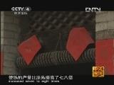 《走遍中国》20121110中国古镇(81)润城镇:铜墙铁壁