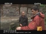 《走遍中国》20121112中国古镇(83)五通桥:国盐重镇