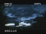 《中国武警》 20121111 身边的变化之走近拉萨