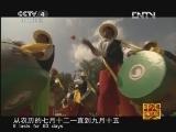 《走遍中国》20121114中国古镇(85)官亭镇:土味十足