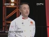 《中国味道》 20121116
