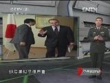 《防务新观察》 20121117 俄核艇抵近美国海岸为哪般?