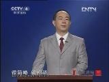 《百家讲坛(亚洲版)》 20121119 千年一笔谈(九)丰碑探秘