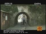 《走遍中国》20121119中国古镇(90)桃渚镇:抗倭轶事