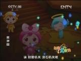 星梦园 6 摩羯的智慧 动画大放映 20121121