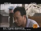 《走遍中国》20121122中国古镇(93)安昌镇:千工水乡