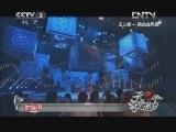 《开心辞典》 20121123 开心歌迷汇 (重播版)