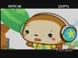 [银河剧场]《快乐心心》 23 池塘里的青蛙 20121128