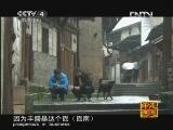 《走遍中国》20121129中国古镇(99)丰盛镇:石中天地